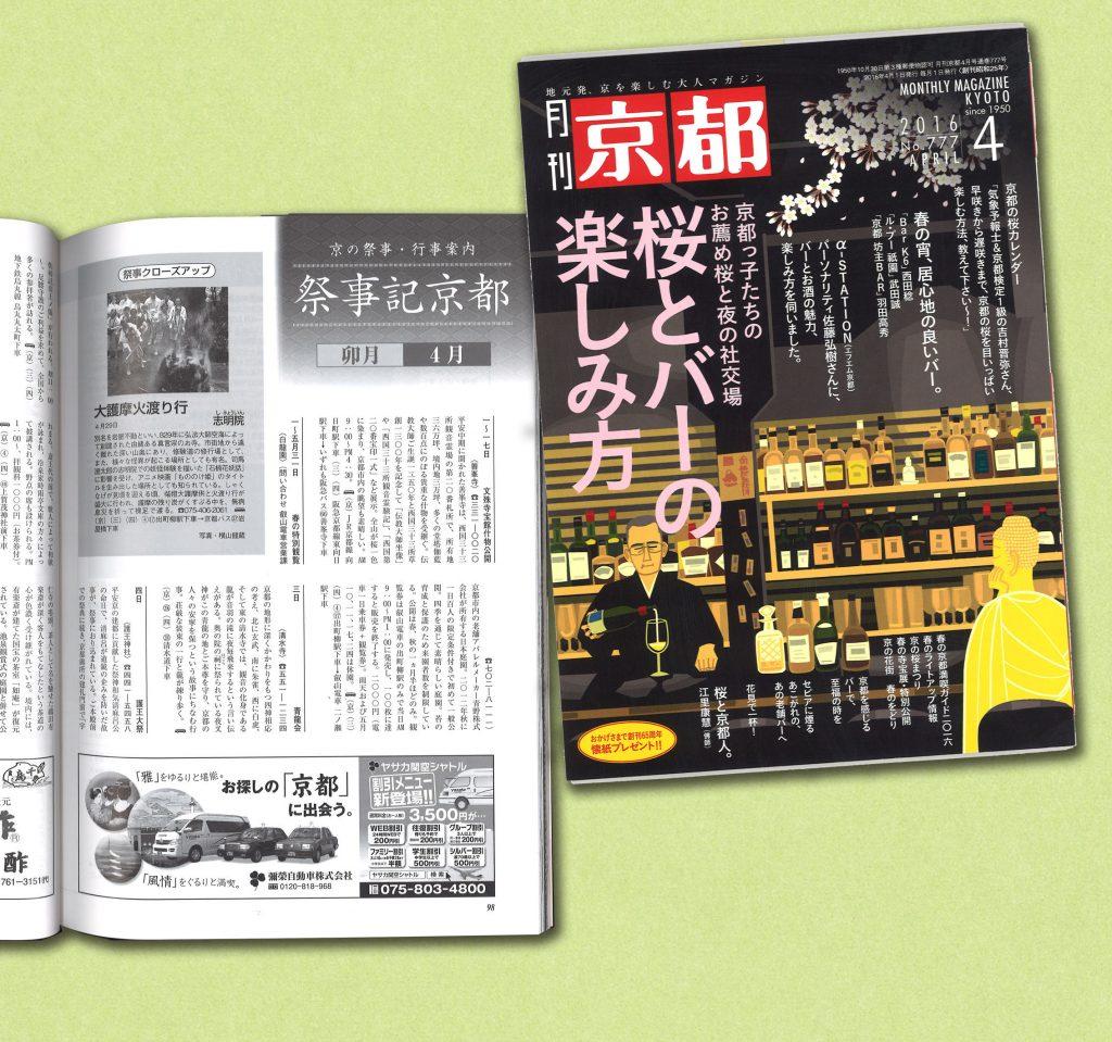 160314月刊京都