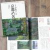 190208京都の名園01