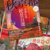 20-0901秋の京都01