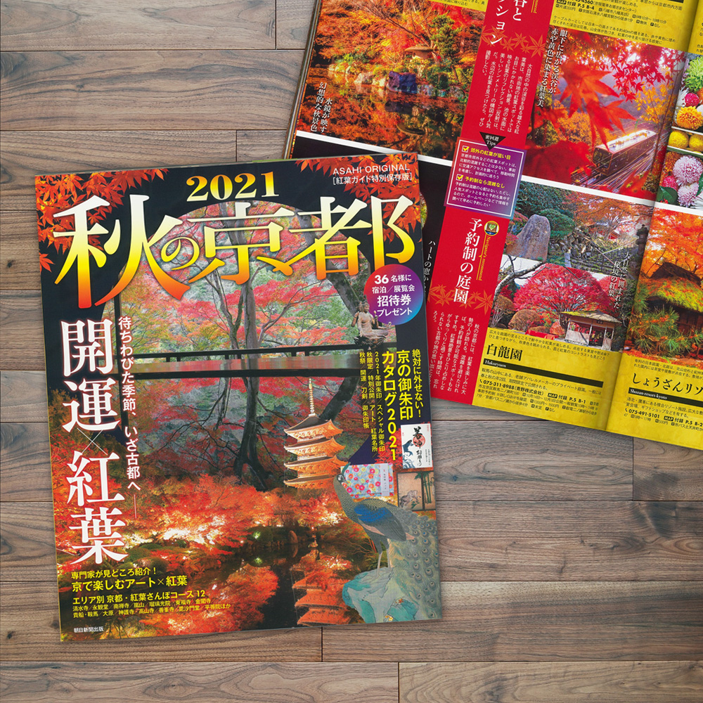 21-0817秋の京都